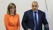 Борисов представя Захариева в парламента