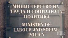 13 млн. лв. от бюджета на МТСП отиват за помощи за отопление