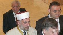 """Главният мюфтия ще изнесе лекция за """"Ислямска държава"""""""
