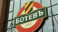 """Даниел Златков пропуска лагера на """"Ботев"""" в Анталия"""