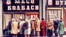 По време на социализма изхранването на народа беше държавна политика