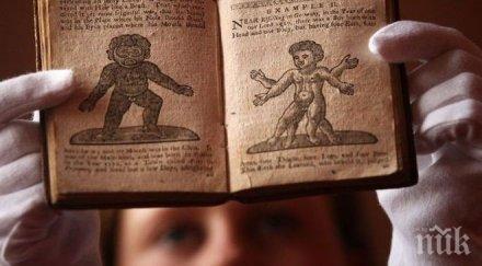 Продават на търг секс наръчник от 17 век