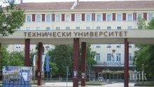 Бунт в Техническия университет, преподаватели спират учебния процес (снимка)