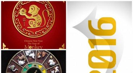 Пълен хороскоп за годината на Огнената маймуна