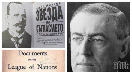 Президент на САЩ  откраднал идеята за ООН от българин