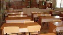 Няколко училища в Община Пазарджик са пред закриване</p><p>