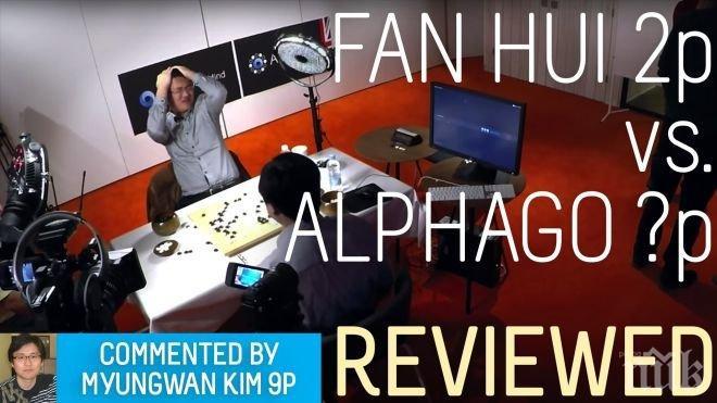 Програмата AlphaGo с трета победа срещу човек в играта Го