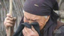 Живеем на вересия от пенсия до пенсия