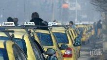Спипаха нелегално такси, шофьорът избяга от ДАИ