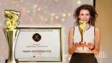 REFAN с престижна награда за международно признание