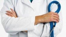 Фалстарт на делото срещу менте лекар