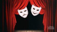 Театралите от цял свят отбелязват днес международния си ден