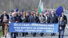 С шествие и панахида почетоха паметта на жертвите на комунизма в Ловеч (снимки)