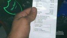 Джино се фука със сметка за 7000 долара
