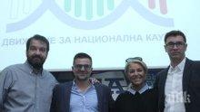 Лица от екрана ще се борят за запазване на българското ДНК чрез неправителствена организация