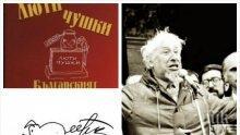 """Изгарят """"Лютите чушки"""" на Радой и Димовски в пещите на Полиграфическия"""