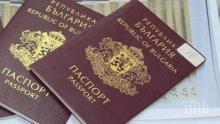 Осъдиха пловдивски артист за фалшив паспорт