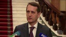 Сергей Наришкин: Една война с Украйна би продължила максимум 4 дни