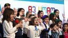 """REFAN с трогателен плакет от """"невидимите деца"""" на България"""