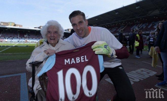 100-годишна фенка: По-добре три точки пред поздрав от Кралицата