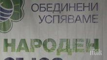 ПИК TV: ЗНС се преименува на Народен съюз