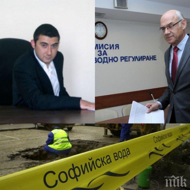 """САМО В ПИК! Вижте тайните сделки между КЕВР и """"Софийска вода"""" за увеличението на цената!"""