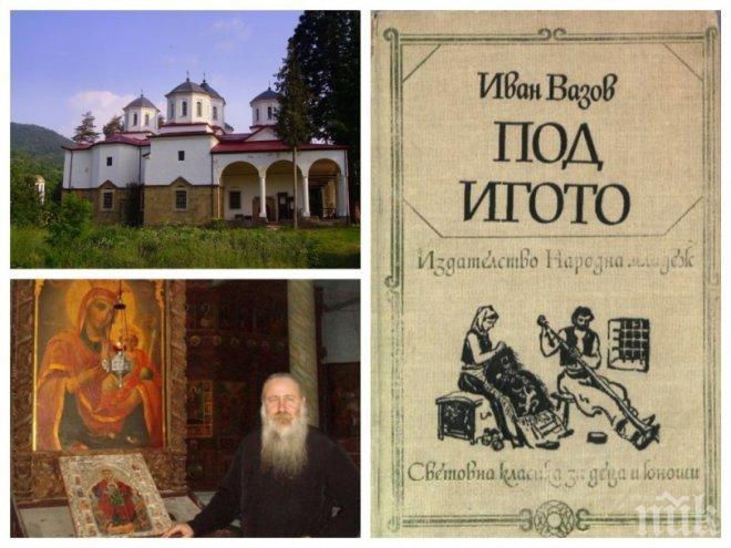 """Бездетни зачеват в манастира от """"Под игото"""""""