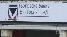 """Изтече срокът за оферти за банка """"Виктория"""""""