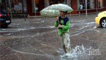Синоптиците от БАН предупреждават: Гответе се за облаци, студ и валежи през почивните дни