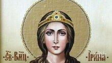 Почитаме Свeта мъченица Ирина