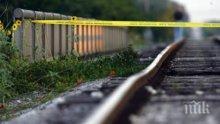 Страшна драма! Влак смаза самоубиец, легнал на релсите