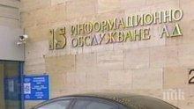 """""""Информационно обслужване"""" с приходи над 4 млн. лв. за първото тримесечие"""
