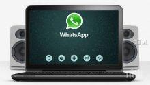 Възстановиха работата на WhatsApp