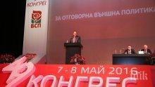 Лидерът на БСП Михаил Миков: Дясното роди неравенства и несправедливост! БСП чертае единствено възможната алтернатива