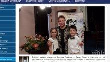 """Сайтът на община Берковица би рекордите за неграмотност с """"Миноет"""" на Бах!"""