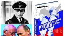 Путин и Горбачов – марионетки в ръцете на олигарсите