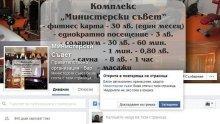 ВИРТУАЛЕН СКАНДАЛ! Кръчмари яхнаха Министерски съвет във Фейсбук
