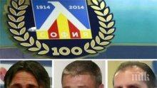 """Поредното безвремие в """"Левски"""" или къде се скриха Тонев, Александров и Иванов?"""