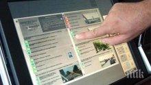 Въвеждат драконовски мерки срещу купуването на шофьорски книжки