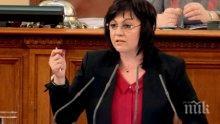 Корнелия Нинова закопа Плевнелиев: Беше социално най-нечувствителният президент