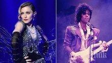 Критиците оплюха трибюта на Мадона за Принс
