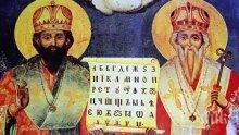 Днес е най-светлият празник за българите