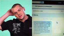 Ицо Хазарта взриви Фейсбук! Македонец му писа на английски, ето какво му отговори...