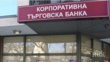 """Удължиха срока за банка """"Виктория"""""""