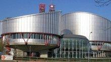Още една банка осъди България в Страсбург