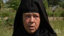Монахиня сама издържа манастир със 130 лева пенсия