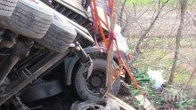 Тежка катастрофа между тир и кола затвори Кресненското дефиле