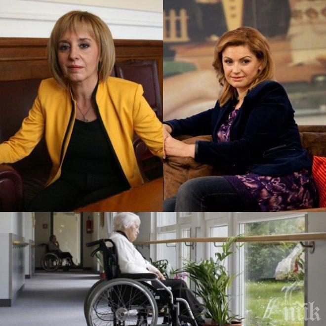 ИЗНЕНАДА! Ани Салич и Мая Манолова стават съседи на старчески дом