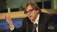 Ги Верхофстад: Наш дълг е да променим ЕС