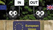 Великобритания гласува за излизане от ЕС?